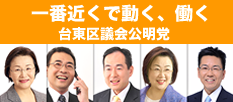 台東公明区議団